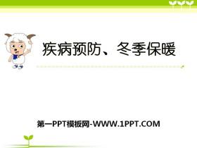 《疾病预防、冬季保暖》PPT