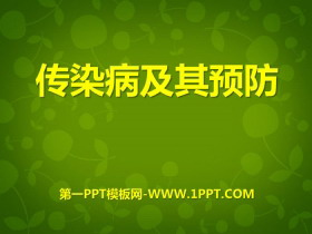 ?#27934;?#26579;病及其预防》PPT免费下载