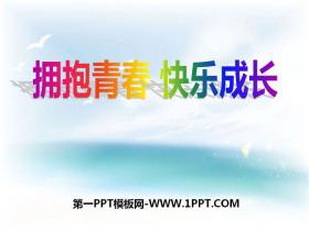 《拥抱青春 快乐成长》PPT