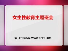 《女生性教育主题班会》PPT