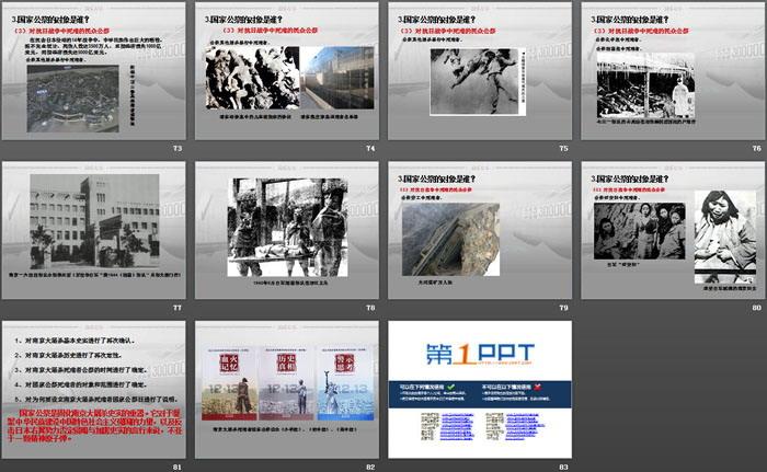 《南京大屠杀历史真相与国家公祭的解读》PPT
