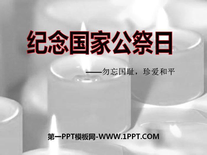 《纪念国家公祭日》PPT
