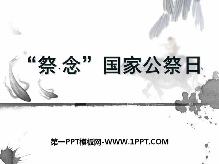 """《""""祭·念""""国家公祭日》PPT"""