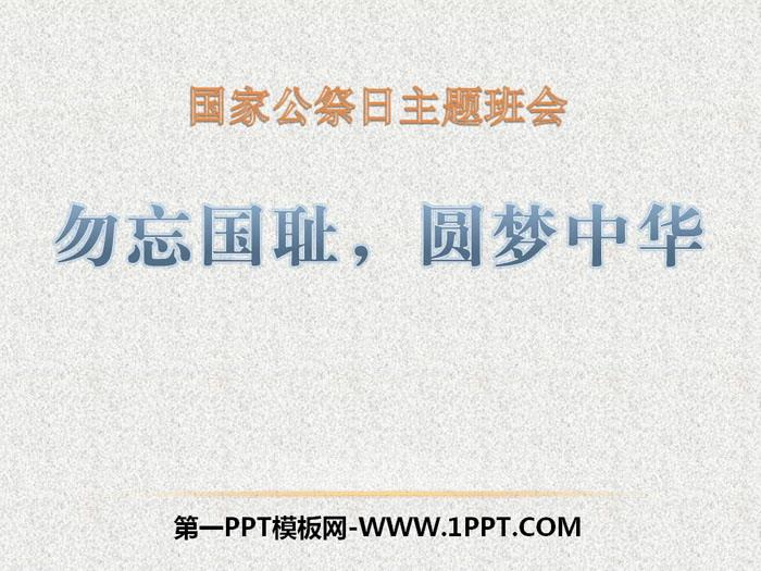 《勿忘国耻,圆梦中华》PPT