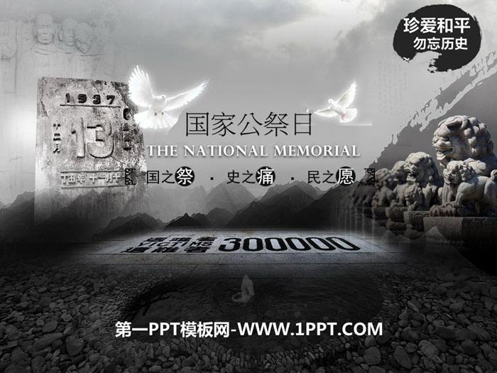 《国家公祭日》PPT下载