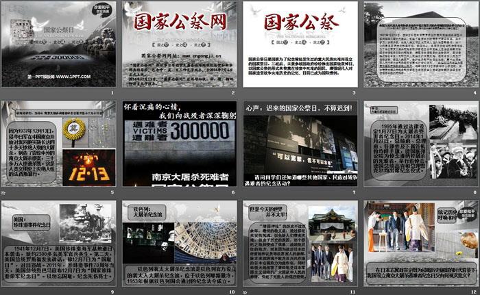 《国家公祭日》PPTtt娱乐官网平台
