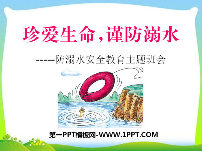 《珍爱生命,谨防溺水》PPT