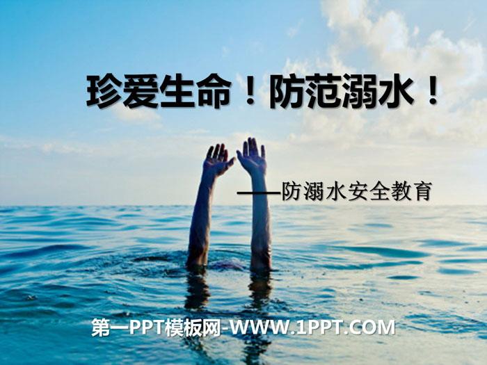 《珍爱生命!防范溺水!》PPT