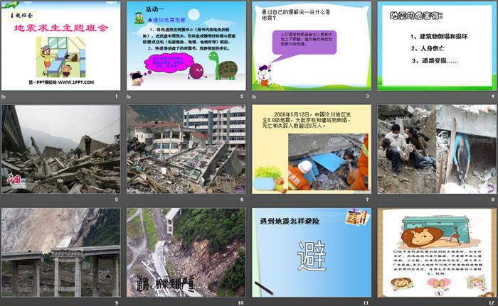《地震求生主题班会》PPT