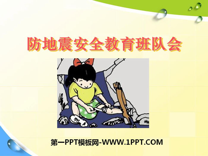 《防地震安全教育班队会》PPT