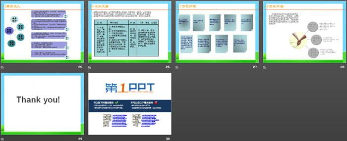 《防地震安全知识》PPT下载