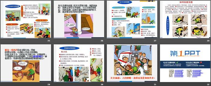 《地震安全教育知识》PPT