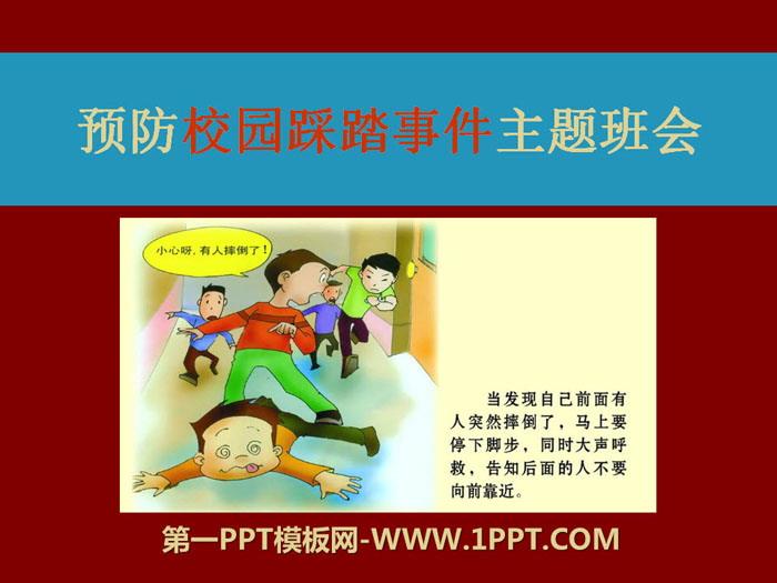 《预防校园踩踏事件主题班会》PPT