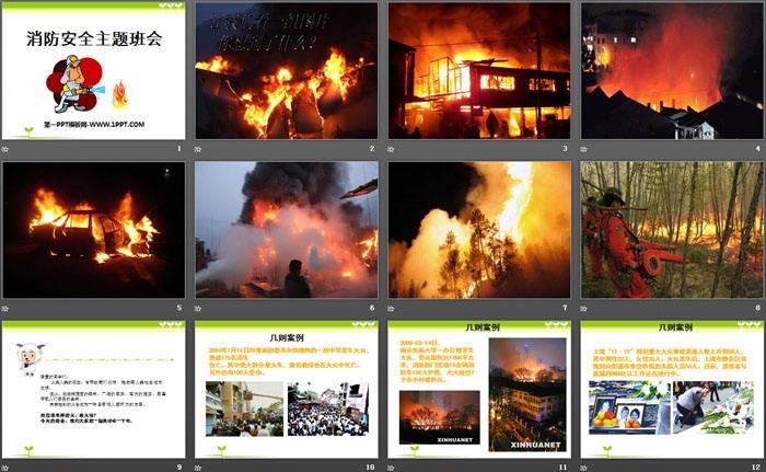 《消防安全主题班会》PPT