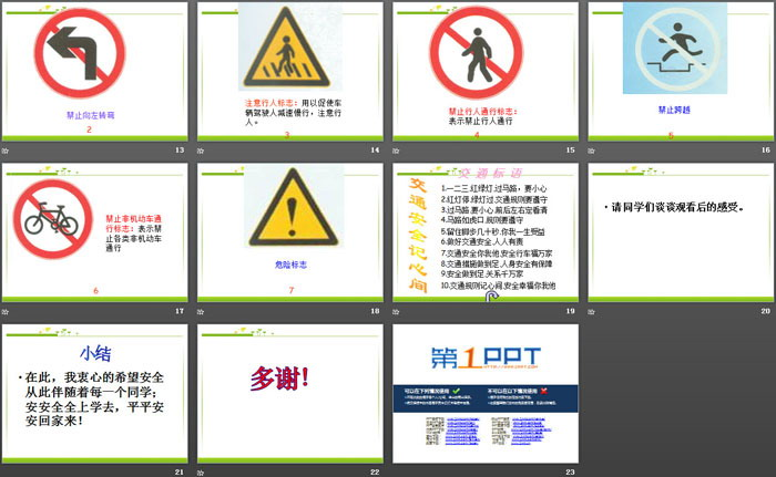 《交通安全教育主题班会》PPT