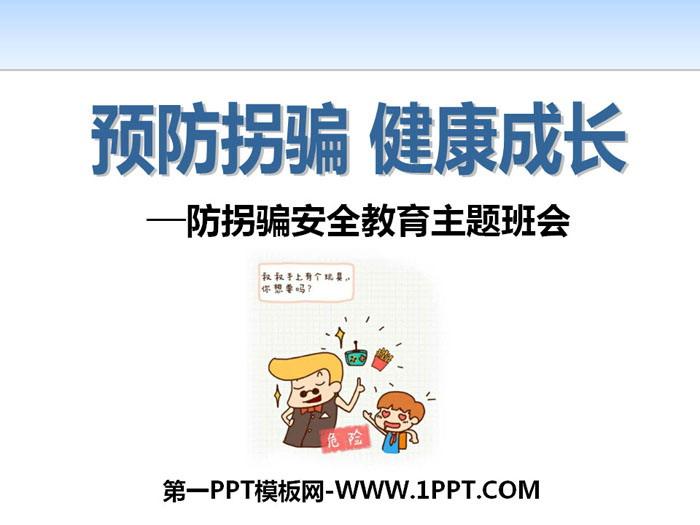 《预防拐骗 健康成长》PPT