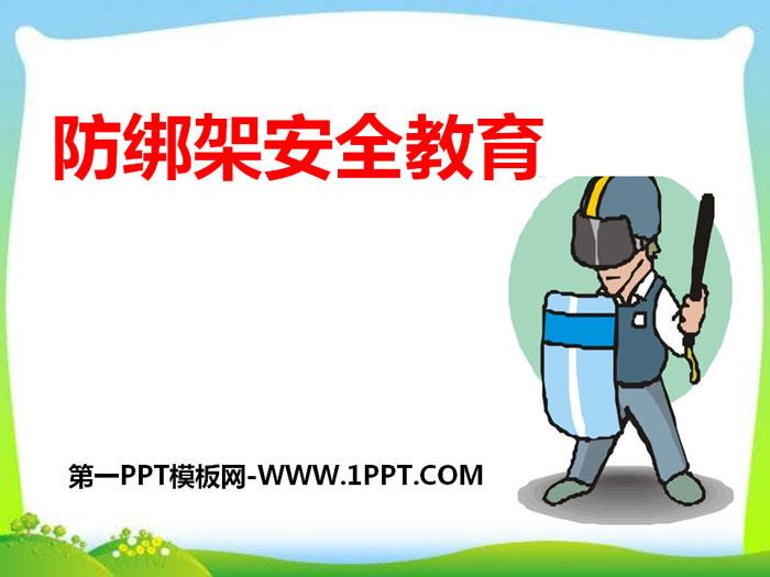 防绑架安全教育 PPT