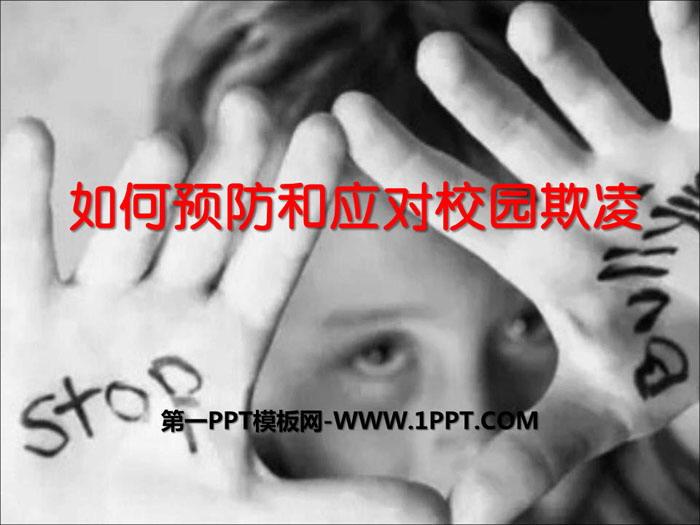 《如何预防和应对校园欺凌》PPT