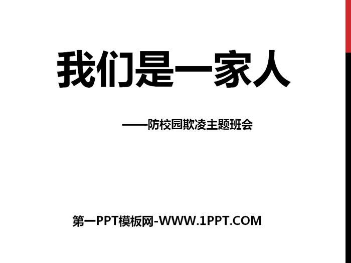 《我��是一家人》PPT