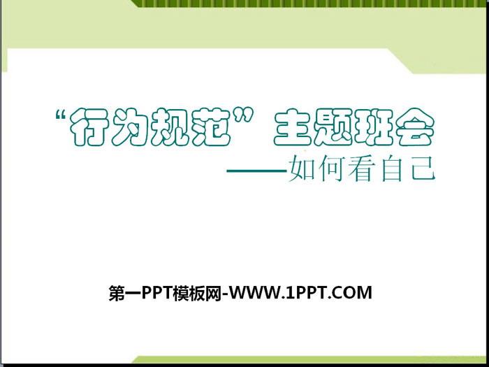 """《""""行�橐�范""""主�}班��——如何看自己》PPT"""