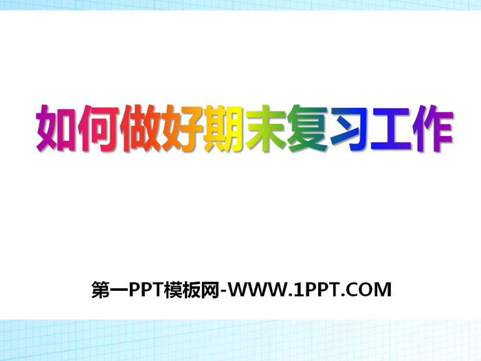 《如何做好期末复习工作》PPT下载