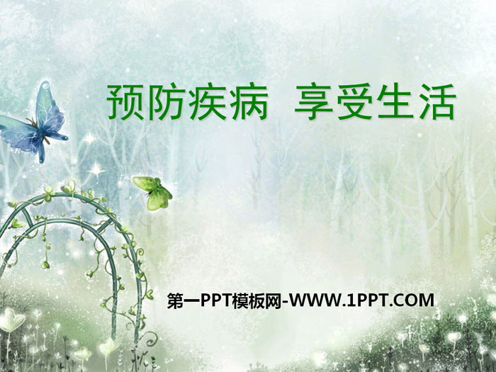 《预防疾病 享受生活》PPT