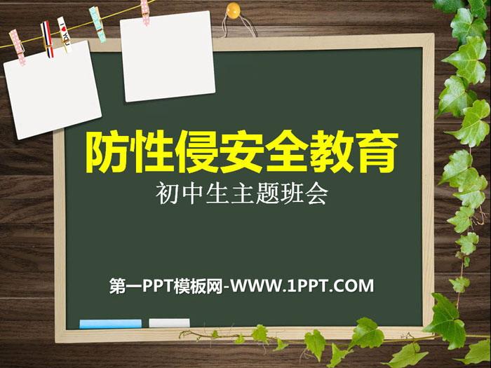 《防性侵安全教育》PPT