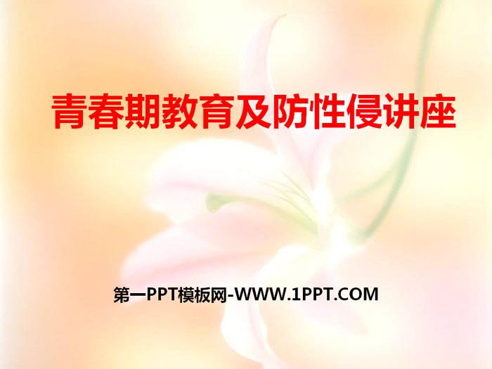 《青春期教育及防性侵�v座》PPT
