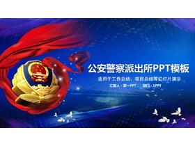 蓝色大气公安局派出所PPT中国嘻哈tt娱乐平台