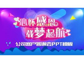 《心怀感恩,载梦起航》答谢会PPT中国嘻哈tt娱乐平台