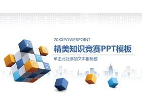 蓝色方块组合背景的知识竞赛PPT模板