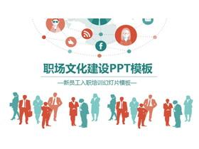 职场人物剪影背景的企业文化建设PPT模板