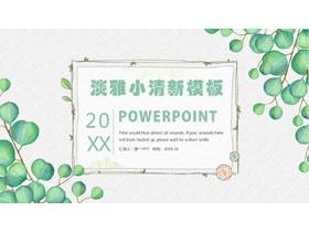 清新绿色叶子背景的教师公开课平安彩票官网