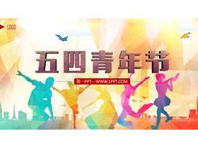 彩色年轻人剪影背景的五四青年节必发88模板