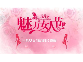 粉色魅力38女人节PPT模板