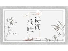 雅致水墨古典中国风PPT模板