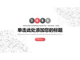 简洁红灰点线粒子设计的通用商务PPT中国嘻哈tt娱乐平台