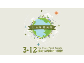 《让地球更美好》植树节PPT模板