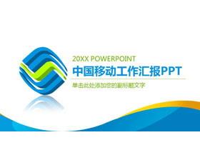 中国移动平安彩票官网