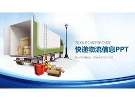 集装箱货车与包裹背景的物流行业必发88模板
