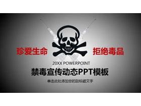 珍爱生命拒绝毒品,禁毒宣传PPT中国嘻哈tt娱乐平台