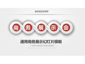 带有阴影效果的商务演示龙8官方网站