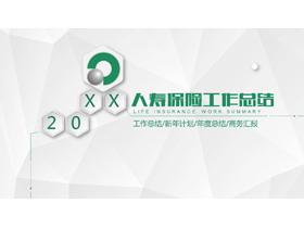 绿色中国人寿保险公司必发88模板