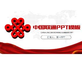红色中国联通平安彩票官网