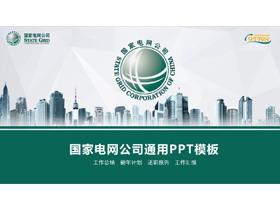 城市建筑背景的国家电网公司PPT模板