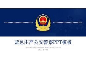 蓝色庄严公安警察PPT模板