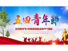 朝气蓬勃的五四青年节PPT中国嘻哈tt娱乐平台