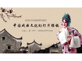 古典风格的中国戏曲文化PPT中国嘻哈tt娱乐平台