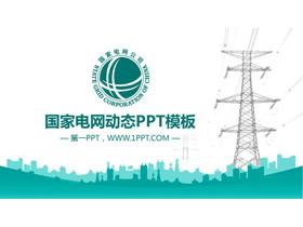 绿色扁平化国家电网公司工作总结PPT模板