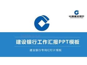 蓝色建设银行2018年送彩金网站大全总结汇报PPT模板